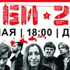 Вологда Концерты аватар