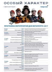 Программа празднования Дня металлурга 15 июля 2017