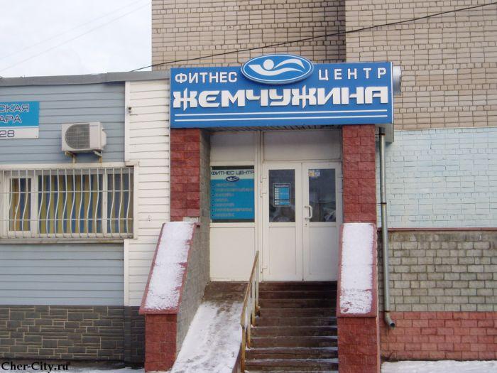 """Фитнес-центр """"Жемчужина"""""""