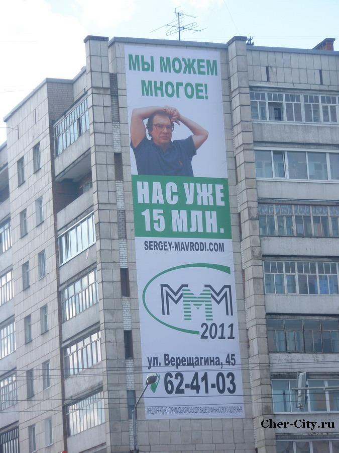 Рекламный баннер МММ-2011 в Череповце