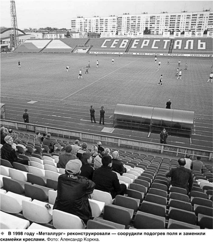 "Стадион ""Металлург"" в 1998 году"