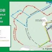 Схема троп здоровья в Зашекснинском районе