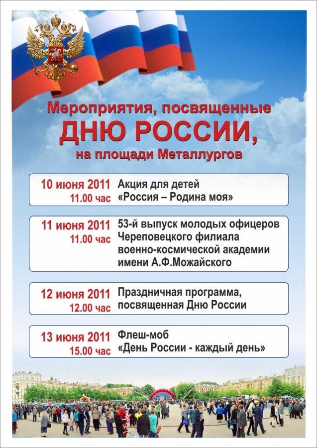 Праздничные мероприятия ко Дню России-2011