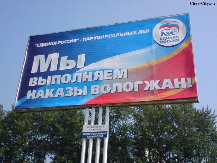 Предвыборный баннер Единой России, 2007 год