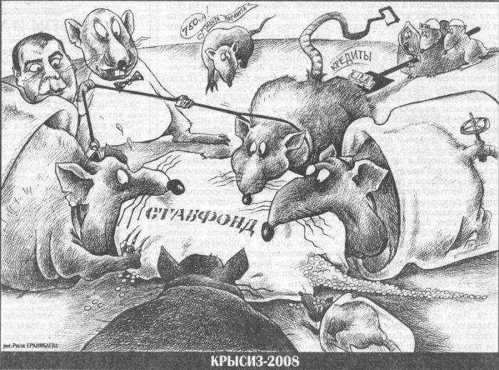 """Крысиз-2008"". Рис. Р. Еркимбаева на тему кризиса"