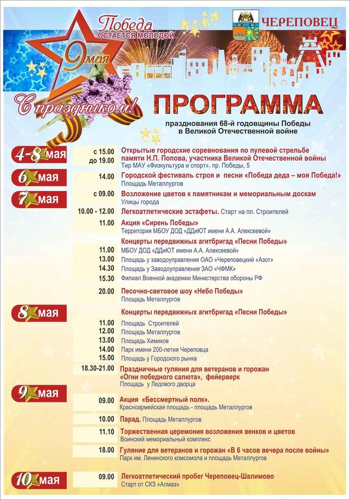 программа празднования 9 мая 2017 в ульяновске