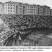 "Стадион ""Металлург"" в 1959 году"