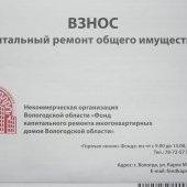Квитанция за капремонт в Вологодской области