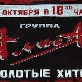 Афиша Алисы, 2006