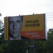 Агитационный баннер Михаила Прохорова