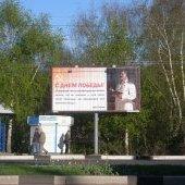 Баннер со Сталиным в Вологде