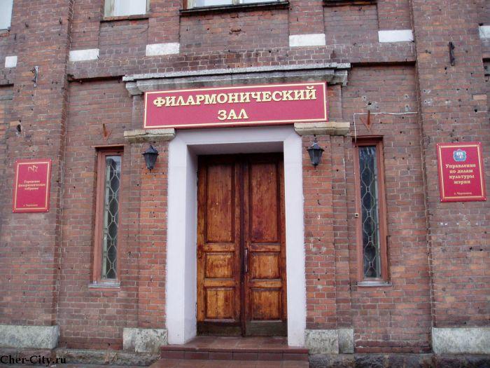 Череповецкая городская филармония